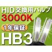 HID交換用バルブ / HB3 / 3000K / 2個セット / 1年保証 / 25W-35W-55W対応 / 12V
