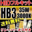HIDフルキット / HB3 / 35W 厚型バラスト /  3000K / リレーハーネス付き / 保証付き