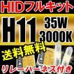 HIDフルキット / H11 / 3000K / 35W ノーマル・厚型バラスト / 防水加工