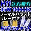 HIDフルキット / H11 / 10000K / 35W ノーマル・厚型バラスト / 防水加工