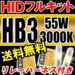 HIDフルキット / HB3 / 55W 厚型バラスト /  3000K / リレーハーネス付き / 保証付き