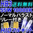 HIDフルキット / HB3 / 55W 厚型バラスト / 10000K  / リレー付き / 保証付き