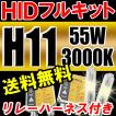 HIDフルキット / H11 / 3000K / 55W ノーマル・厚型バラスト / 防水加工