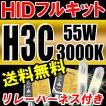 HIDフルキット / H3C 55W 3000K / リレーハーネス付属 / 保証付き