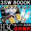 HID(キセノン)フルキット / H3C 35W 8000K  / (ノーマル・厚型バラスト) / リレー付き / 保証付き