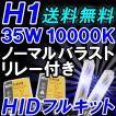 HID(キセノン)フルキット / H1 35W 10000K / (ノーマル/厚型バラスト) / 12V / リレー付