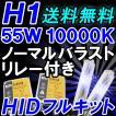 HIDフルキット / H1 55W 10000K/ (ノーマル/厚型バラスト) / 12V / リレー付