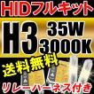 HID(キセノン)フルキット / H3 35W 3000K /  リレー付 / 12V / (ノーマル・厚型バラスト) / 防水加工