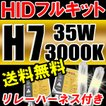 HIDフルキット / H7 /  3000K / 35W ノーマル・厚型バラスト/ リレーハーネス付き / キセノン