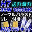 HIDフルキット / H7 /  10000K / 35W ノーマル・厚型バラスト/ リレーハーネス付き / キセノン