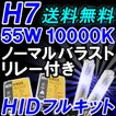 HIDフルキット / H7 /  10000K / 55W ノーマル・厚型バラスト/ リレーハーネス付き / キセノン