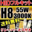 HIDフルキット / H8 / 3000K /  55W ノーマル・厚型バラスト / 防水加工 /リレーハーネス付き