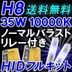 HIDフルキット / H8 / 10000K /  35W ノーマル・厚型バラスト / 防水加工 /リレーハーネス付き