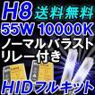 HIDフルキット / H8 / 10000K /  55W ノーマル・厚型バラスト / 防水加工 /リレーハーネス付き