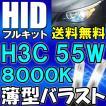HIDフルキット / H3C 55W 薄型バラスト 8000K / 防水加工 / 保証付き