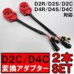 HID変換アダプターケーブル  / (赤)カプラー付き /  D2C/D2S/D2R/D4C/D4S/D4R 対応  /  2個セット