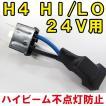 (24V)  HID用 / H4-HI/LO / ハイビーム警告灯 /ハイビームインジケーター不点灯防止キット・アダプター
