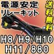 HID電源安定化リレーハーネス /H8・H9・H10・H11用・880 (汎用)  / (25W/35W/55W) / 12V