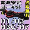 HID電源安定化リレーハーネス / H1・H3・H3C・H7用 (汎用)  / (25W/35W/55W) / 12V