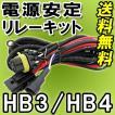 HID電源安定化リレーハーネス / HB3・HB4用  (汎用)  / (25W/35W/55W) / 12V