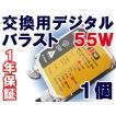 HID用 / 防水加工 / デジタルバラスト 55W / 1個 / 1年保証 / 汎用