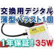 HID用 / 薄型 / デジタルバラスト 35W / 1個 / 防水加工 / 1年保証 / 汎用