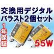 HID用 / 防水加工 / デジタルバラスト 55W / 2個セット / 1年保証 / 汎用