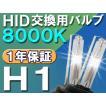 HID交換用バルブ / H1 / 8000K / 2個セット / 1年保証 / 25W-35W-55W対応 / 12V