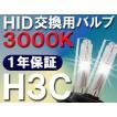 HID交換用バルブ / H3C / 3000K / 2個セット / 1年保証 / 25W-35W-55W対応 / 12V