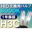 HID交換用バルブ / H3C / 8000K / 2個セット / 1年保証 / 25W-35W-55W対応 / 12V