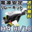 HID電源安定化 リレーハーネス / H4 HI/LO 切替式用 / 汎用 / 12V / 35W-55W