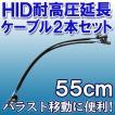 HID用 / 耐高圧延長ケーブル55cm 汎用 2本セット / バラストの移動に / 汎用