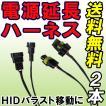 HID用 / 電源延長ハーネス/ケーブル 汎用 53.5cm 2本セット / バラストの移動に