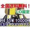 H4 LO固定 55W 10000K / 薄型バラスト / 保証付きト / 防水加工