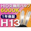 HID交換用バルブ / H13 / 6000K / 2個セット / 1年保証 / 25W-35W-55W対応 / 12V