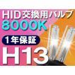 HID交換用バルブ / H13 / 8000K / 2個セット / 1年保証 / 25W-35W-55W対応 / 12V