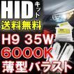 HIDフルキット / H9 / 6000K / 35W 薄型バラスト / 防水加工
