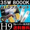 HIDフルキット / H9 / 8000K / 35W ノーマル・厚型バラスト / 防水加工