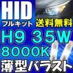 HIDフルキット / H9 / 8000K / 35W 薄型バラスト / 防水加工