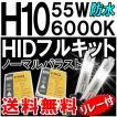 HIDフルキット / H10 / 6000K / 55W ノーマル・厚型バラスト / 防水加工