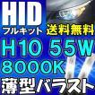 HIDフルキット / H10 / 8000K / 55W 薄型バラスト / 防水加工