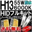 HIDフルキット / H13 / 6000K / 55W ノーマル・厚型バラスト / 防水加工