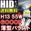 HIDフルキット / H13 / 6000K / 55W 薄型デジタルバラスト / 防水加工