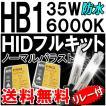 HIDフルキット / HB1 / 35W 厚型バラスト /  6000K  / リレーハーネス付き / 保証付き