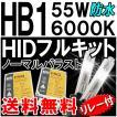 HIDフルキット / HB1 / 55W  厚型バラスト /  6000K  / リレーハーネス付き / 保証付き