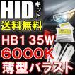 HIDフルキット / HB1 / 35W 薄型バラスト /  6000K  / リレーハーネス付き / 保証付き