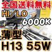 HIDフルキット / H13 HI/LO切替式 / 6000K / 55W 薄型バラスト / 防水加工