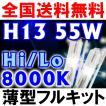 HIDフルキット / H13 HI/LO切替式 / 8000K / 55W 薄型バラスト / 防水加工