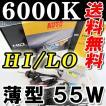 HIDフルキット / HB1 HI/LO切替式 / 6000K / 55W 薄型バラスト/ 防水加工 / 保証付き