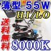 HIDフルキット / HB1 HI/LO切替式 / 8000K / 55W 薄型バラスト/ 防水加工 / 保証付き